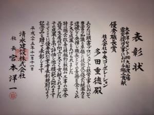 20131111shimizu1