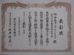 20140728kitakamigawa1