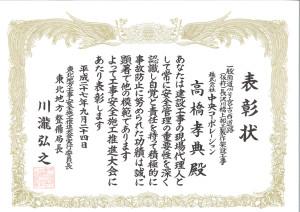 20150924工事安全施工推進大会SEAFTY
