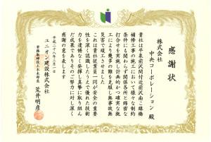 20160301ユニオン感謝状