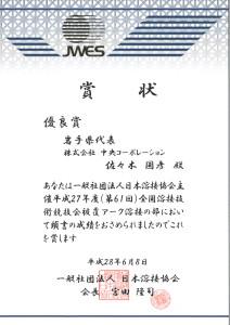 20160608表彰式1