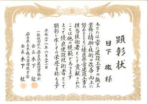 20160621顕彰状