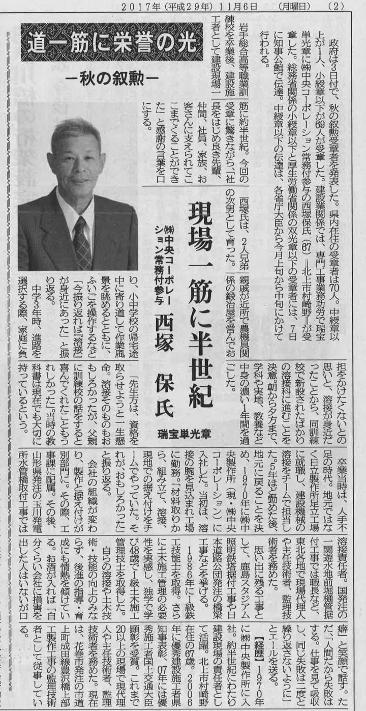 20171107西塚参与瑞宝単光章受章