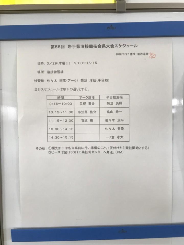 20180329 溶接県大会2