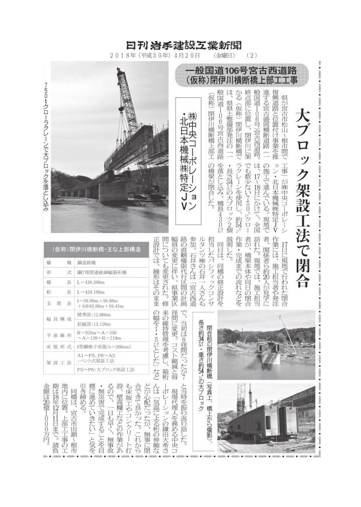 20180420閉伊川新聞記事