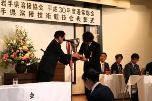20180530溶接競技会表彰式1
