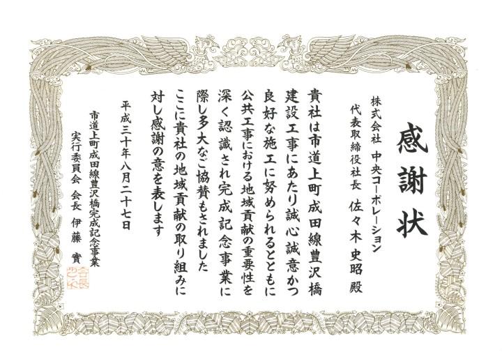 20180827 豊沢橋開通式7