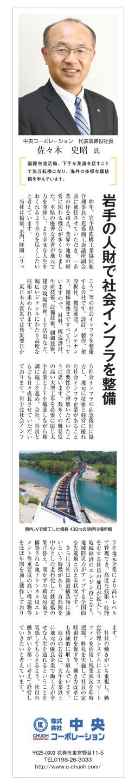 20190101 岩手日報新年号