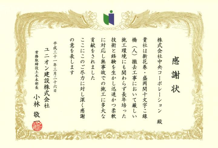 20190326ユニオン感謝状01