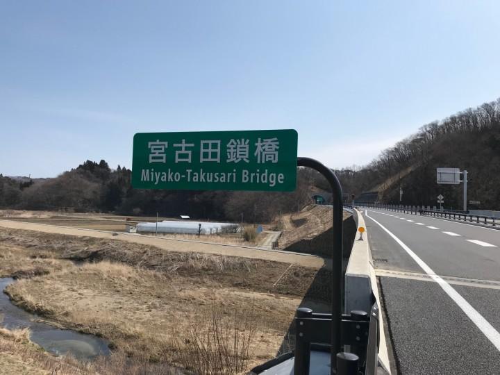 20190330宮古西道路開通式3
