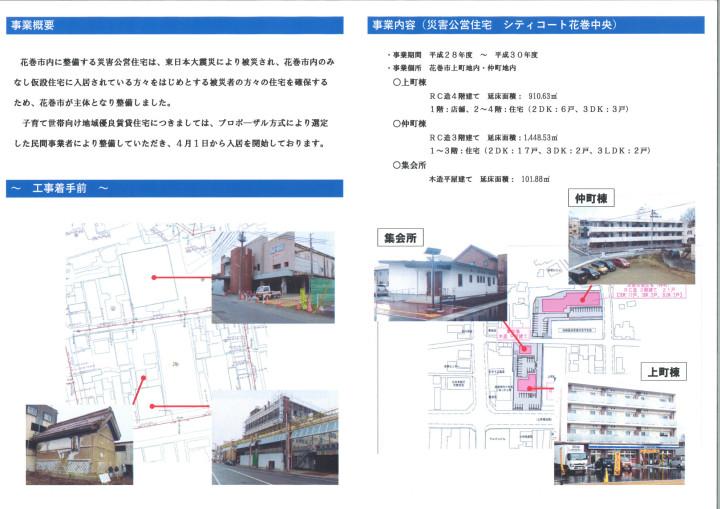 20190405公営住宅竣工式2