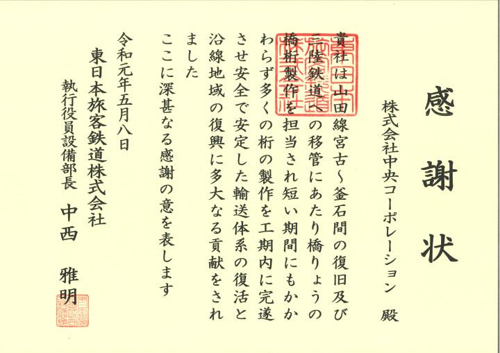 20190508JR東日本感謝状01