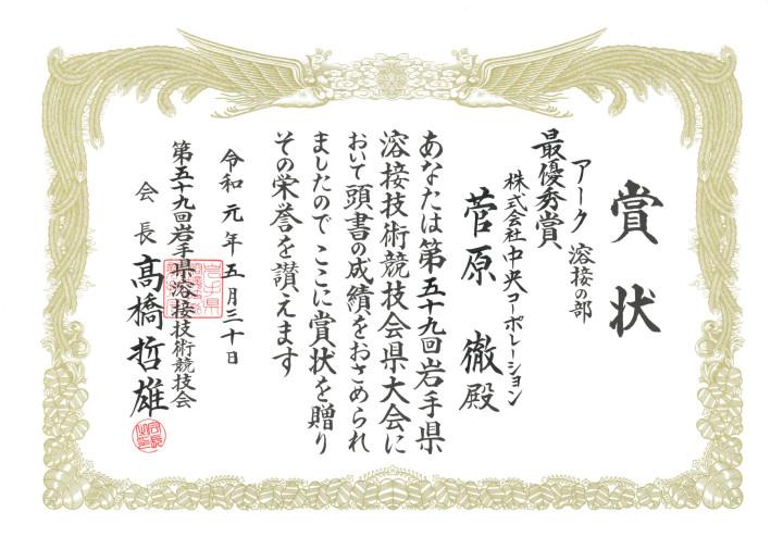20190530賞状2