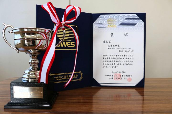 20190612全国溶接技術競技会表彰式3-2
