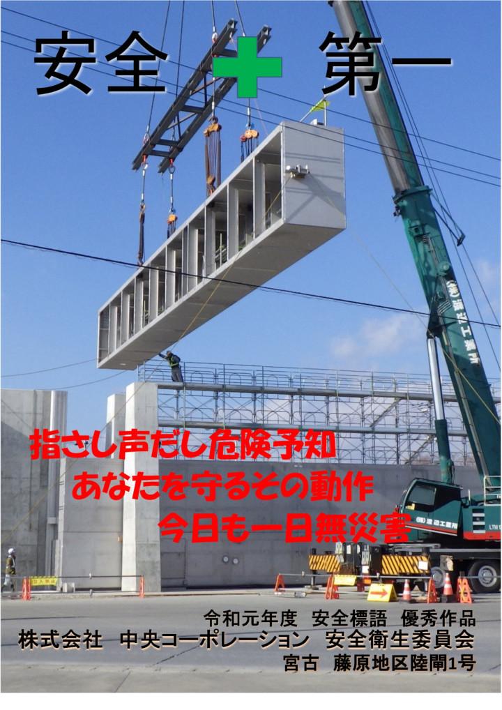 20190701安全ポスター最終3[1]