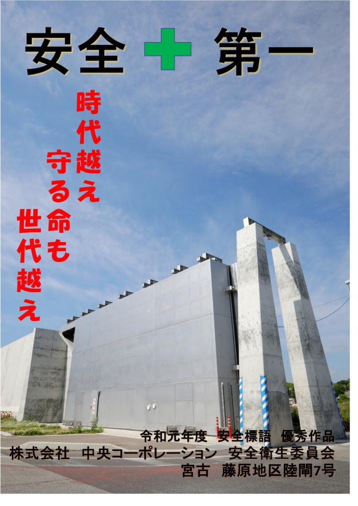 20190701安全ポスター最終2[1]
