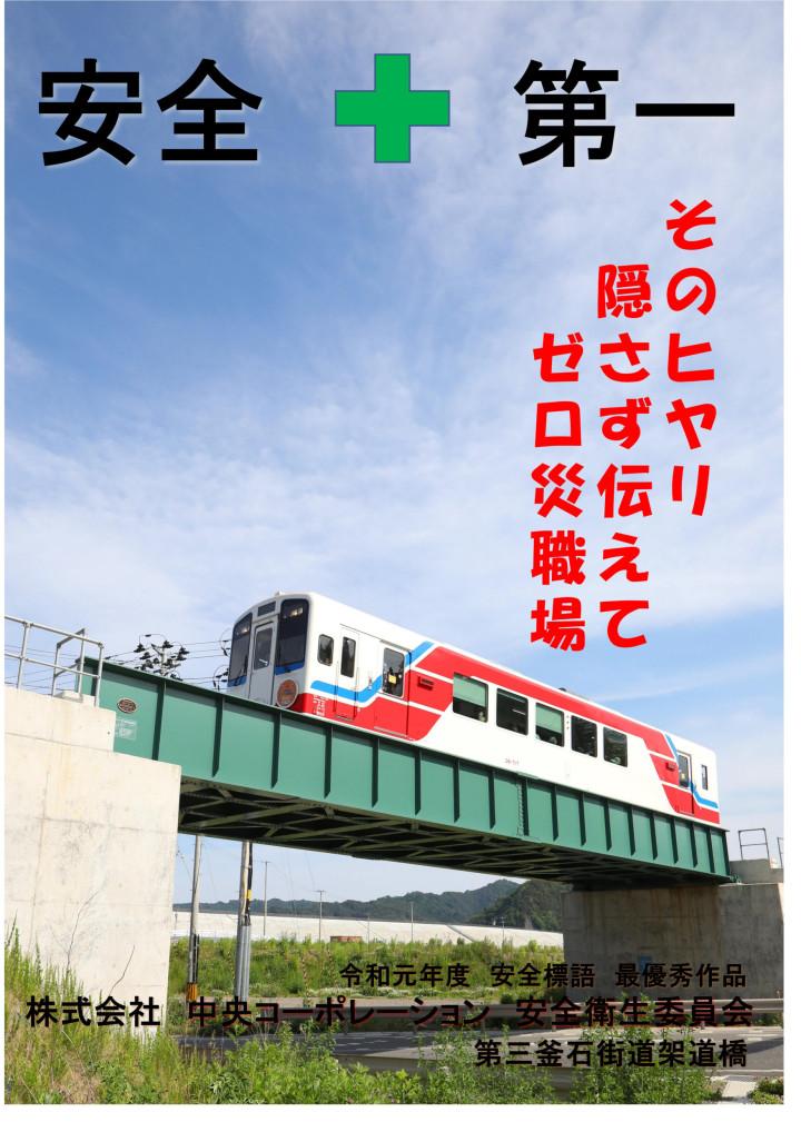 20190701安全ポスター最終1[1]