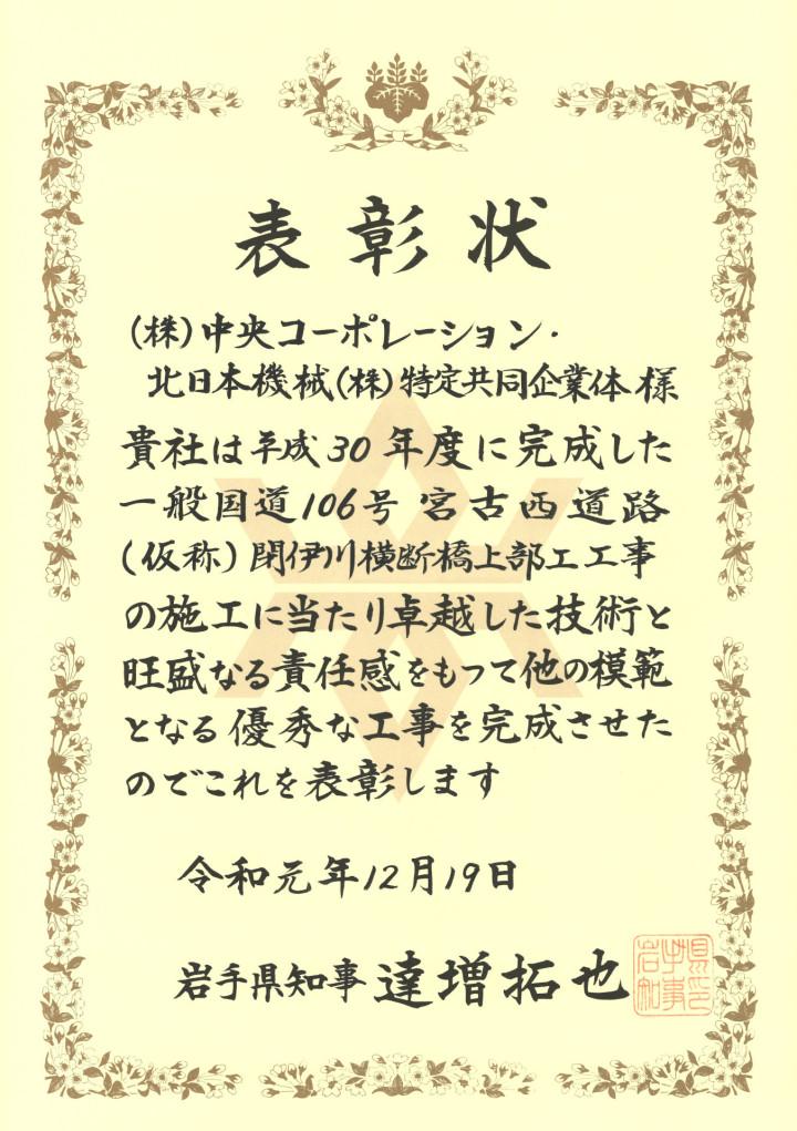 20191219優良県営建設工事4