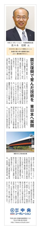 20200101岩手日報新年号
