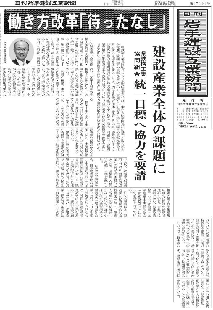20200220日刊岩手建設工業新聞