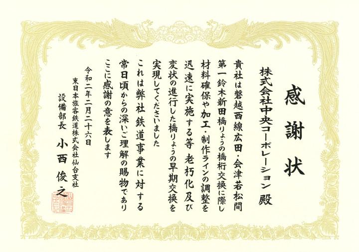 20200226JR仙台支社より感謝状1