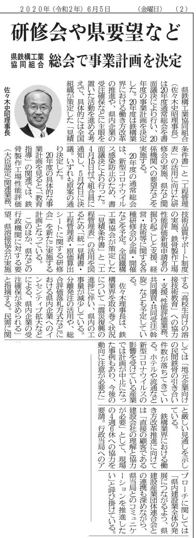20200605岩手県鉄構組合総会記事3