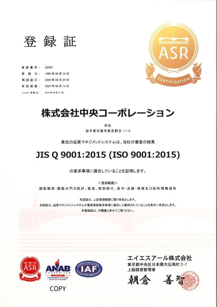 20200624ISO登録証1