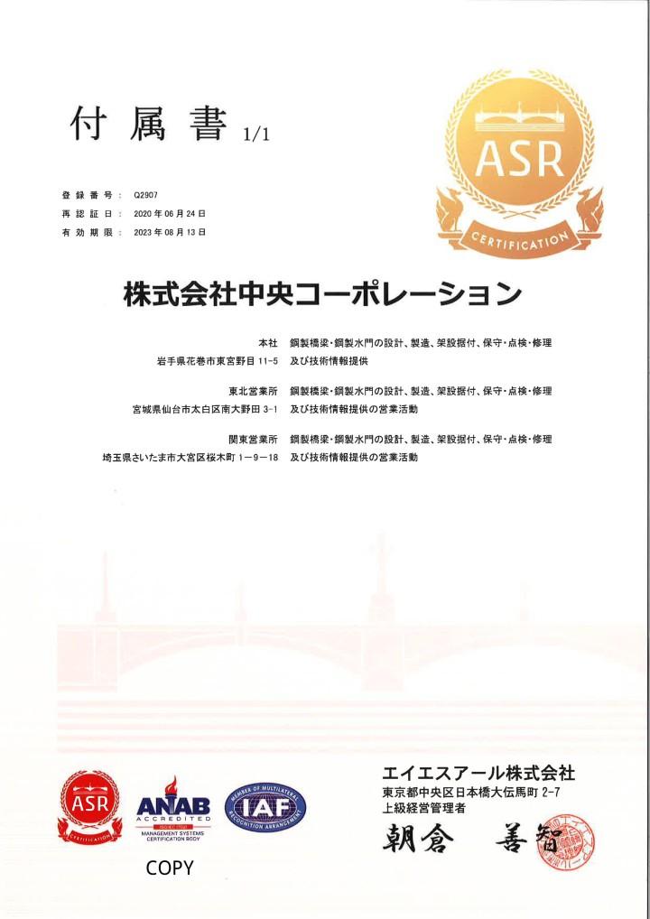 20200624ISO登録証2