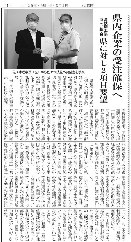 20200804日刊岩手建設工業新聞