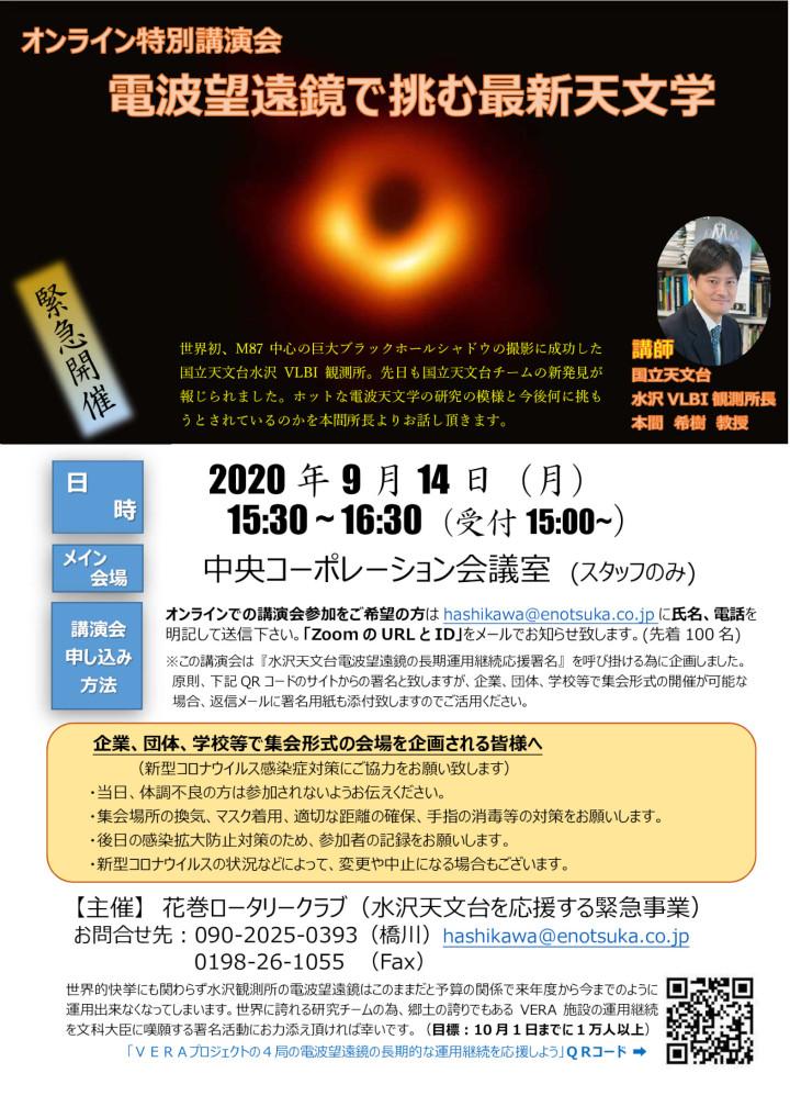 20200904講演会[1]