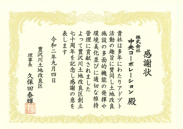 20200904豊沢川土地改良区感謝状