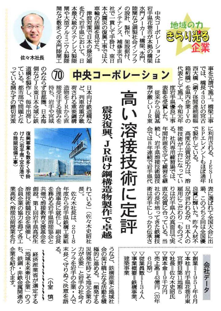 20200923鉄鋼新聞[1]