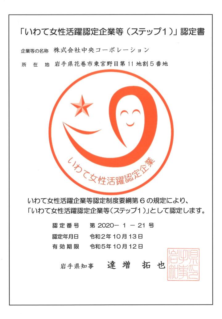 20201109女性活躍認定企業等認定書[1]