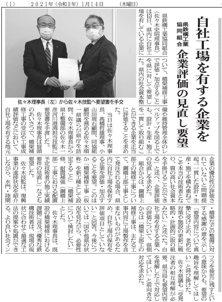 20210114日刊岩手建設工業新聞