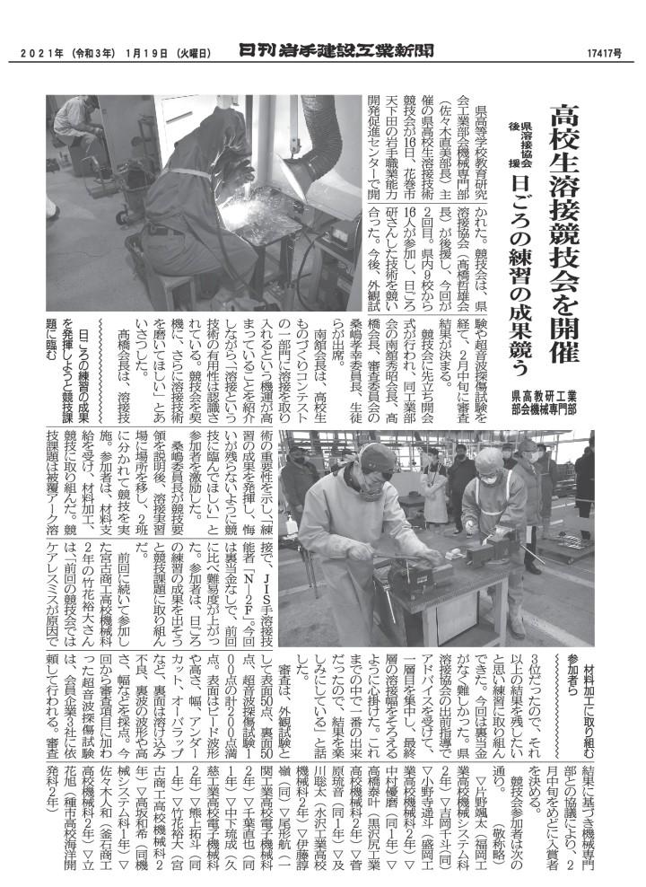 20210119岩手県高校生溶接技術競技会掲載紙面1