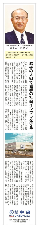 20210101岩手日報新年号