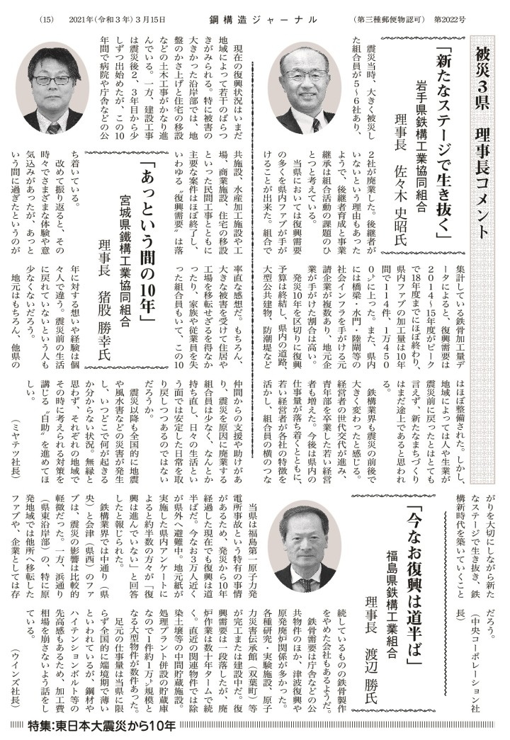 20210315週刊鋼構造ジャーナル