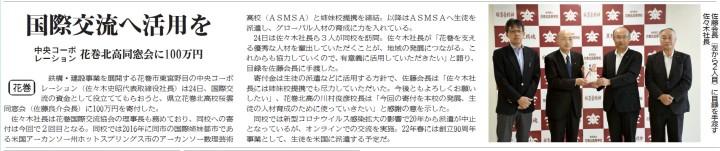 20210625 岩手日日新聞寄付