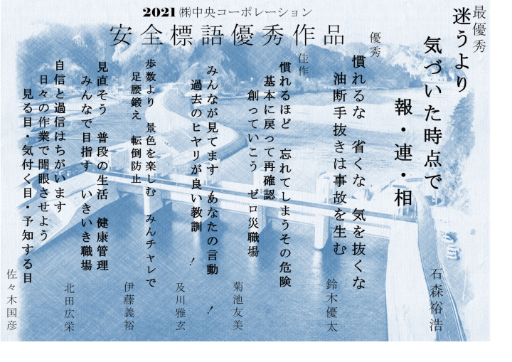 20210705 安全標語掲示[1]